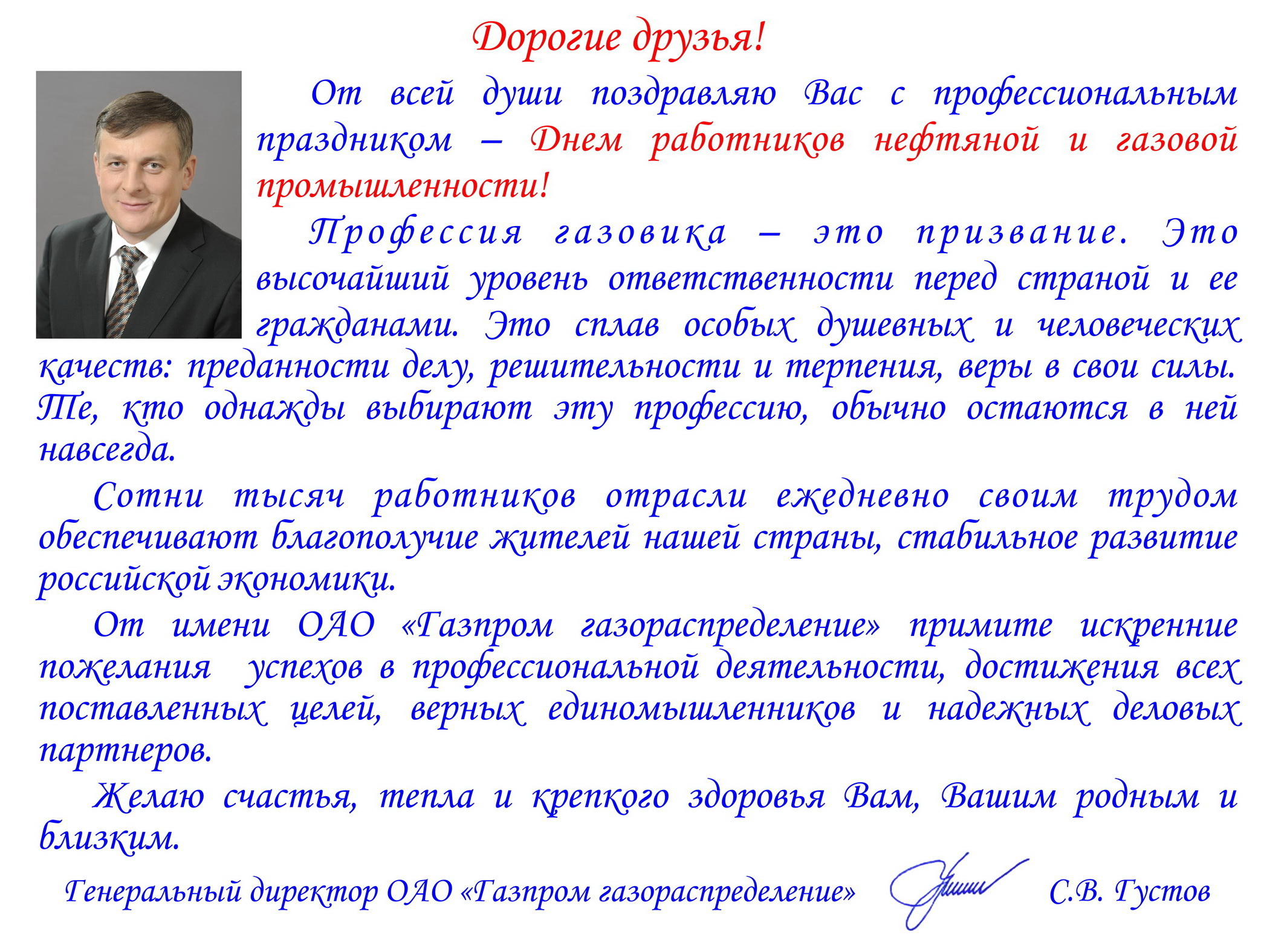 Поздравления с днем нефтяника генеральный директор 71